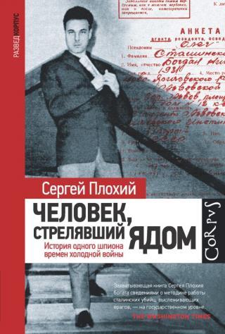 Человек, стрелявший ядом [История одного шпиона времен холодной войны] [litres]