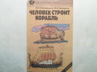Человек строит корабль: Очерки по истории судостроения и мореходства от истоков до 17 в.