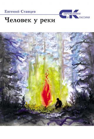 Человек у реки (сборник)