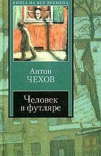 Человек в футляре (Сборник)