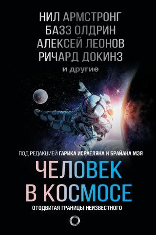 Человек в космосе. Отодвигая границы неизвестного [сборник litres]