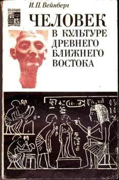 Человек в культуре древнего Ближнего Востока