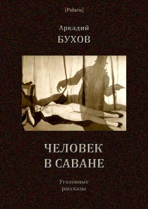 Человек в саване. Уголовные рассказы (сборник)