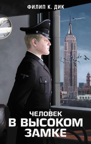 Человек в высоком замке (пер. О.Колесников)