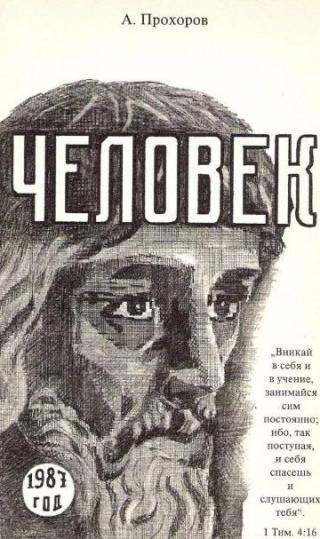 книга и человек картинки