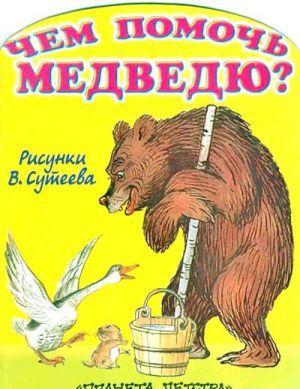 Чем помочь медведю? (рис. Сутеева)