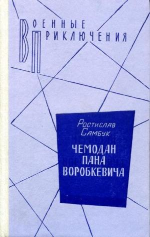 Чемодан пана Воробкевича. Мост. Фальшивый талисман