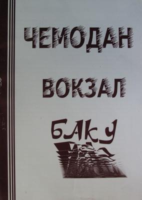 ЧЕМОДАН − ВОКЗАЛ − БАКУ