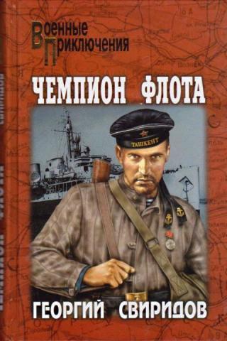 Чемпион флота