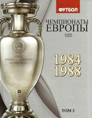 Чемпионаты Европы в 7 томах. Том 3