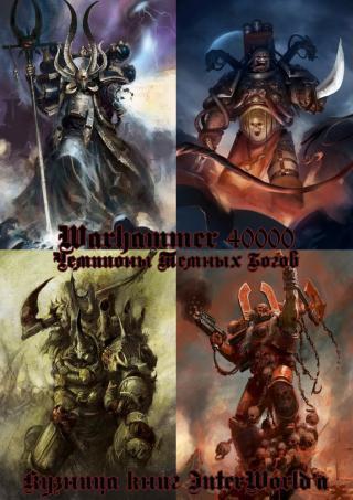 Чемпионы Темных Богов