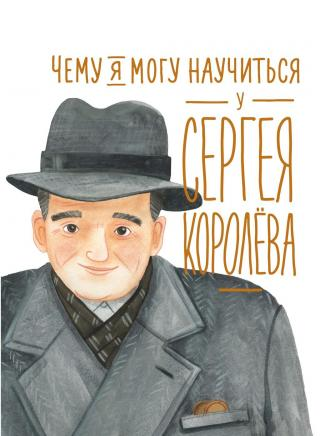 Чему я могу научиться у Сергея Королёва [litres]