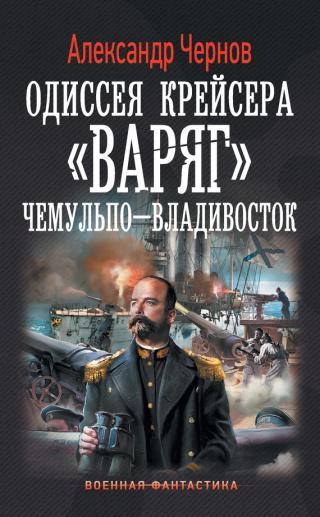 Чемульпо – Владивосток [litres]