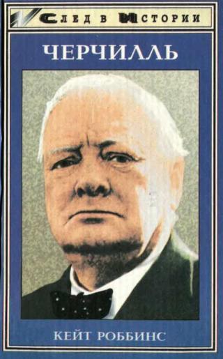 Черчиль