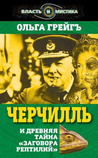 Черчилль и древняя тайна «Заговора рептилий»