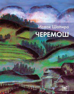 Черемош (сборник)