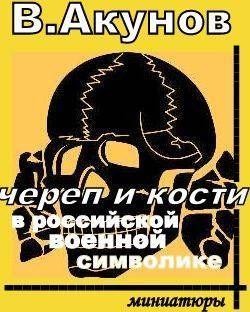ЧЕРЕП И КОСТИ В РОССИЙСКОЙ ВОЕННОЙ СИМВОЛИКЕ.