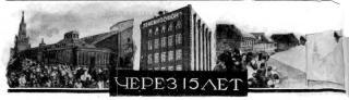 Через 15 лет (7 ноября 1942 года)