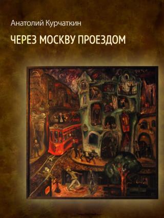 Через Москву проездом
