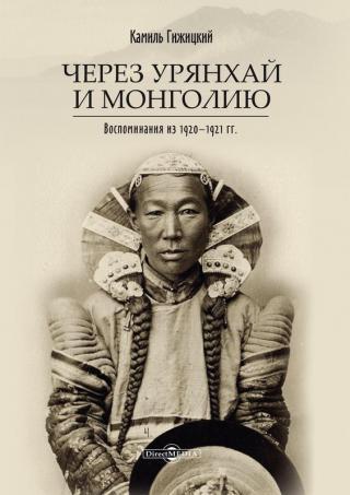 Через Урянхай и Монголию [Воспоминания из 1920-1921 гг.]