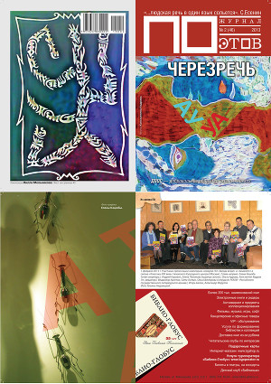Черезречь (выпуск №2, 201_ г.)