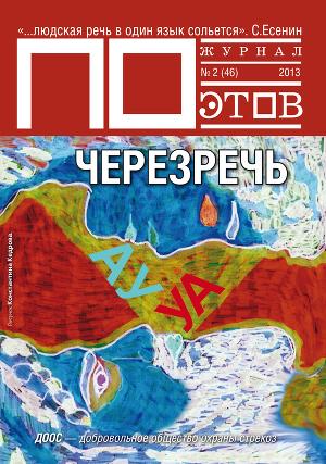 Черезречь. Журнал ПОэтов № 2 (46) 2013 г.