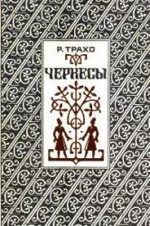 Черкесы [Черкесы Северного Кавказа]