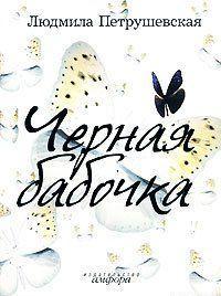 Черная бабочка (сборник)