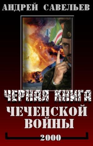 Черная книга Чеченской войны
