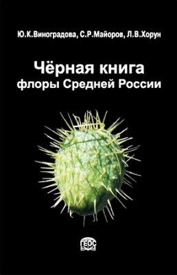 Черная книга флоры Средней России