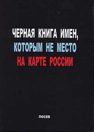 Черная книга имен, которым не место на карте России