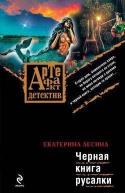 Черная книга русалки