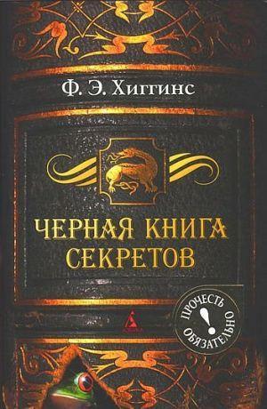 Черная книга секретов