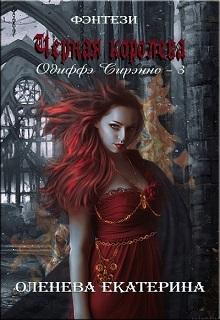 Черная королева (СИ)