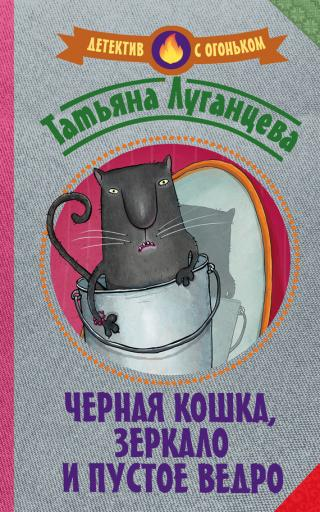 Черная кошка, зеркало и пустое ведро [сборник]