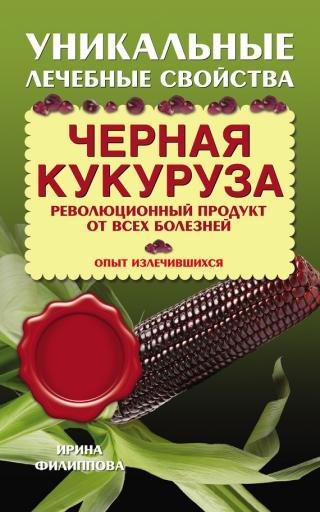 Черная кукуруза. Революционный продукт от всех болезней