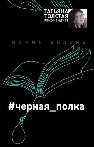 #черная_полка