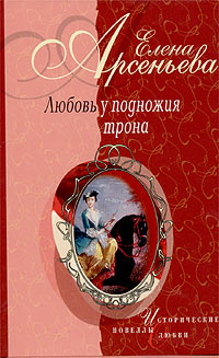 Черная шкатулка (императрица Елизавета Алексеевна - Алексей Охотников)