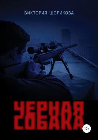 Черная собака [publisher: SelfPub.ru]