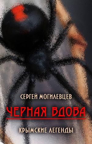 Черная Вдова. Крымские легенды (сборник) (СИ)