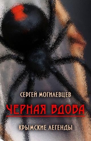 Черная Вдова. Крымские легенды [сборник]