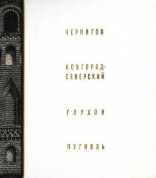 Чернигов, Новгород-Северский, Глухов, Путивль