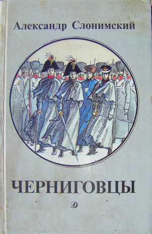 Черниговцы (повесть о восстании Черниговского полка 1826)