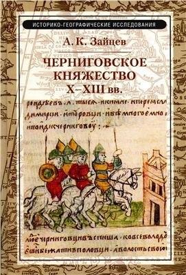 Черниговское княжество Х-XIII в