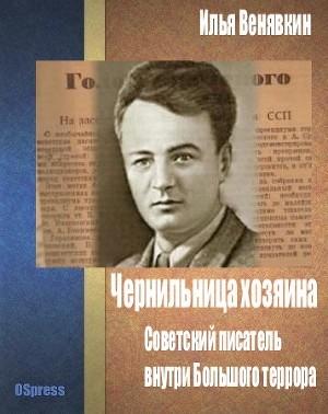 Чернильница хозяина. Советский писатель внутри Большого террора (СИ)
