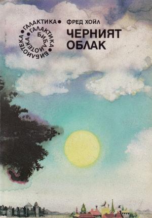 Черният облак [The Black Cloud - bg]
