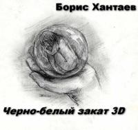 Черно-белый закат 3D