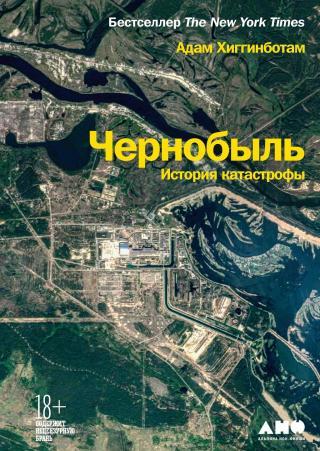 Чернобыль. История катастрофы [litres]