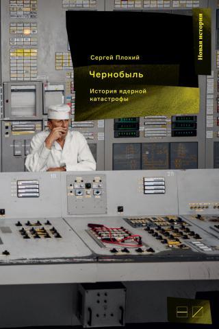 Чернобыль: История ядерной катастрофы [litres]