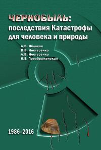 Чернобыль. Последствия катастрофы для человека и природы [6-е издание, исправленное и дополненное]